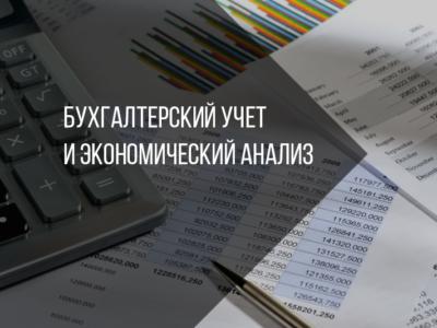 Бухгалтерский учет и экономический анализ