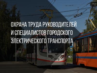 Охрана труда руководителей и специалистов городского электрического транспорта