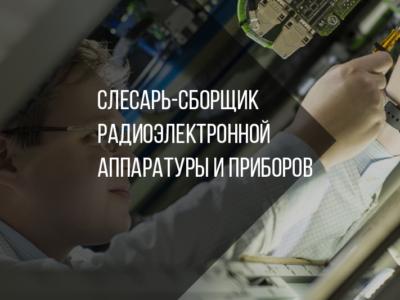 Слесарь-сборщик радиоэлектронной аппаратуры и приборов