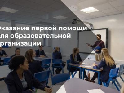 Оказание первой помощи в образовательной организации
