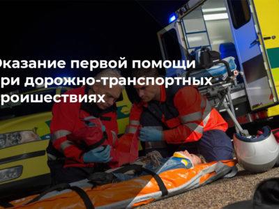 Первая помощь при дорожно-транспортных происшествиях