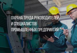 Охрана труда руководителей и специалистов промышленных предприятий