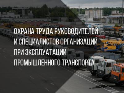 Охрана труда руководителей и специалистов организаций при эксплуатации промышленного транспорта