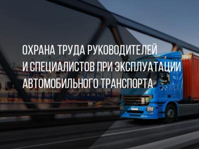 Охрана труда руководителей и специалистов при эксплуатации автомобильного транспорта