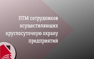 ПТМ сотрудников осуществляющих круглосуточную охрану предприятий