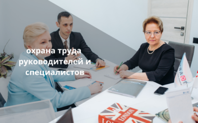 Охрана труда руководителей и специалистов