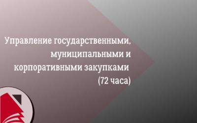 Управление государственными, муниципальными и корпоративными закупками (72 часа)
